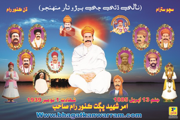 A Saintly Galaxy of Sindh – Biography Saint Kanwarram