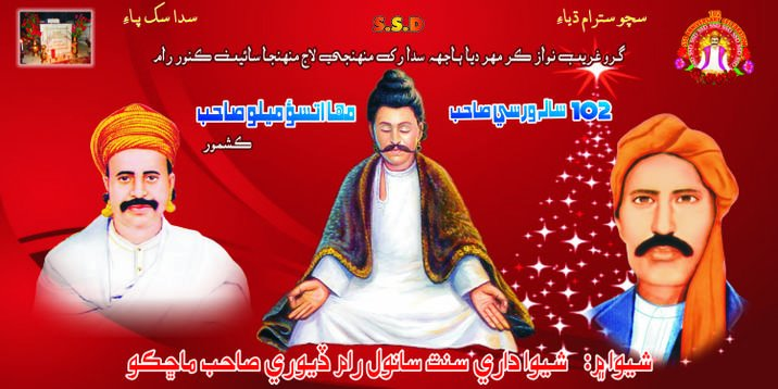 Name of God – Biography Sain Kanwarram